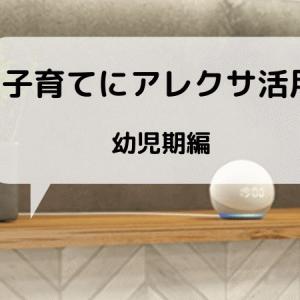 アレクサ活用法!子供におすすめのスキル18選【幼児期編】Amazon Echo