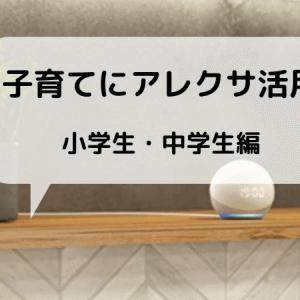アレクサ活用法!子供におすすめのスキル50選【小学生・中学生編】Amazon Echo
