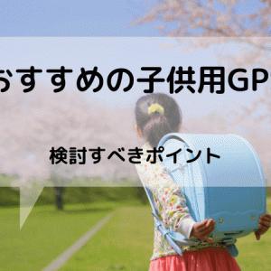 【2021年版】子供用GPS比較!1年使った感想と次買うならコレ!