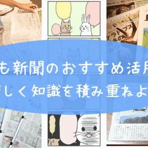 子供新聞を楽しく活用して無限の知識を!おすすめ活用法6選