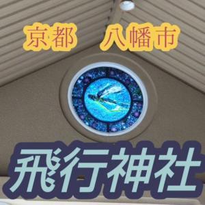 飛行神社を参拝してきました