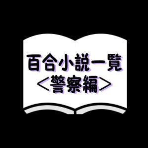 百合小説一覧<警察編>