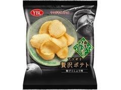 アツギリ贅沢ポテト 柚子こしょう味