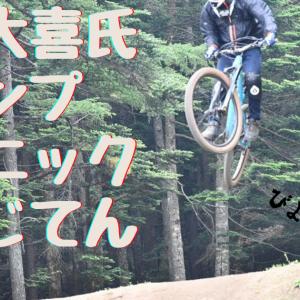 高橋大喜MTBクリニックジャンプ編@ふじてん20210613