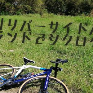 小貝川リバーサイドパーク冒険ランド20210920