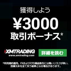 最大レバレッジ888倍【XMTRADING 】口座開設¥3.000ボーナス🎁・入金100%ボーナス・47通貨ペア・58CFD・ロスカット水準20%