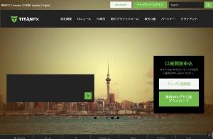 最大レバレッジ500倍【TITANFX 】57通貨ペア・20CFD・ロスカット水準20%