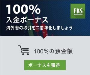 最大レバレッジ3000倍【FBS】口座開設$100ボーナス🎁・入金100%ボーナス・仮想通貨・36通貨ペア・40CFD・ロスカット水準20%