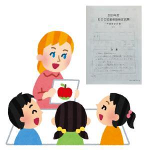 小4長女 ECC児英検の結果をもらってきた。