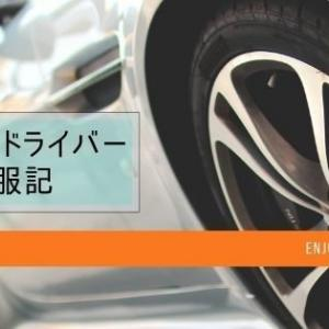 車を持っていなくてもOK【ペーパードライバー 克服記③行動実例】
