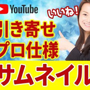ココナラ 【Youtubeサムネイル制作】を初出品しました