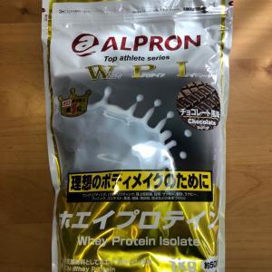 乳糖を取り除いたアルプロンWPIプロテインを購入!