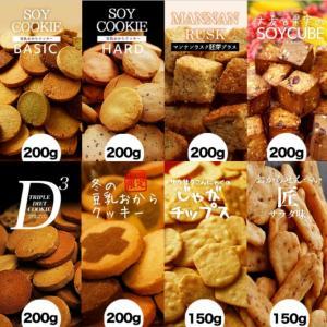 【お試し1000円!】おからクッキーなどヘルシーおやつが8種類から選べる!