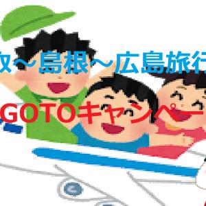 鳥取~島根~広島旅行① GOTOキャンペーンは本当にお得なのか!?【鳥取名所観光】