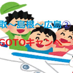 鳥取~島根~広島旅行②GOTOキャンペーンは本当にお得なのか!?【島根名所観光】