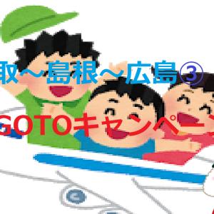 鳥取~島根~広島旅行③GOTOキャンペーンは本当にお得なのか!?【広島名所観光】