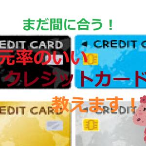 まだ間に合う!還元率のいいクレジットカード教えます!