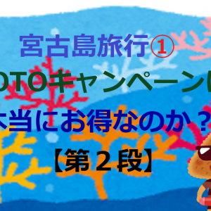 宮古島旅行① GOTOキャンペーンは本当にお得なのか?【第2段】