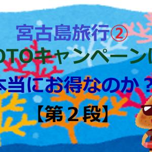 宮古島旅行② GOTOキャンペーンは本当にお得なのか?【第2段】