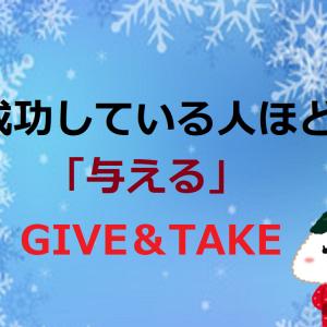 成功している人ほど「与える」GIVE&TAKE