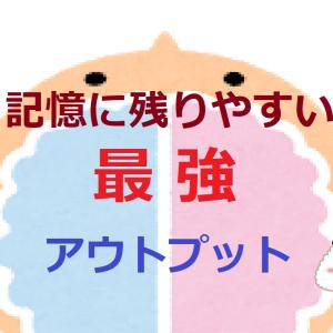 記憶に残りやすい最強アウトプット【アウトプット大全】