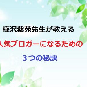 樺沢紫苑先生が教える人気ブロガーになるための3つの秘訣【アウトプット大全著者】