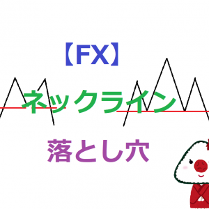 【FX】ネックラインの落とし穴(気をつけること)