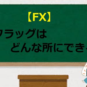 【FX】フラッグはどんな所にできる?(上昇&下降)