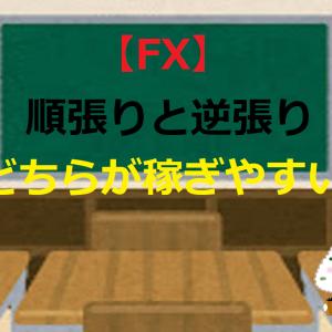 【FX】順張りと逆張り・どちらが稼ぎやすい?