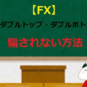【FX】ダブルトップ・ダブルボトムで騙されない方法
