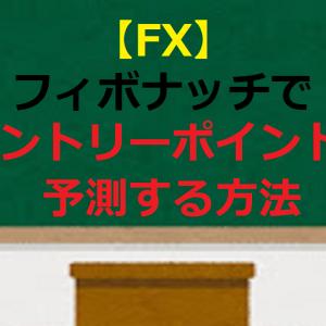 【FX】フィボナッチでエントリーポイントを予測する方法