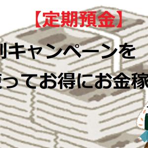 【定期預金】金利キャンペーンを使ってお得にお金稼ぎ