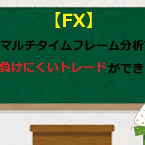 【FX】マルチタイムフレーム分析で負けにくいトレードができる