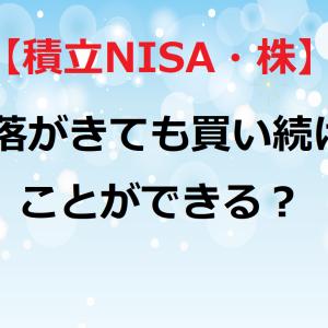 【積立NISA・株】暴落がきても買い続けることができる?