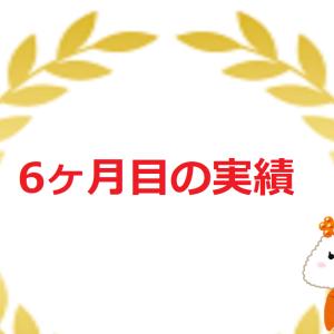 【初心者必見】脱・底辺ブロガー6ヶ月実績[動画付き]