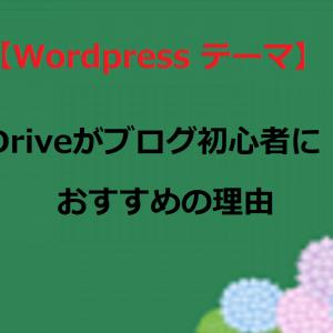 【WordPress テーマ】Diverがブログ初心者におすすめの理由