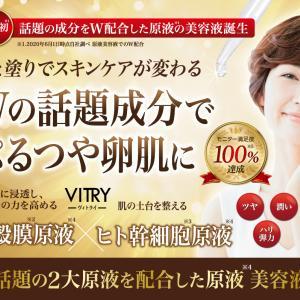 VITRY(ヴィトライ) 卵殻膜×ヒト幹細胞原液を最安値で買うならどこ?