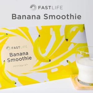ファストライフバナナスムージーの飲み方で効果的な方法は?ダイエットにおすすめな使い方はコレ!