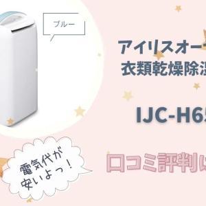 アイリスオーヤマ衣類乾燥除湿機IJC-H65の口コミ評判!電気代や音はどう?