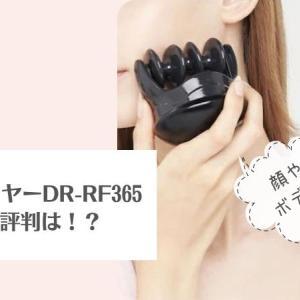 復元ドライヤーDR-RF365の口コミ評判!顔や肩こりにも効果あり?