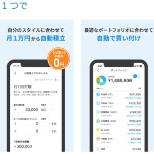 【銘柄分析】ウェルスナビ(WealthNavi)への投資【日本株】