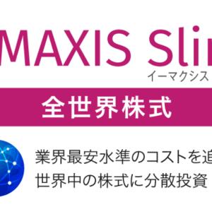 【投資信託】eMAXIS Slim 全世界株式(オール・カントリー)【投信ブロガーが選ぶ!Fund of the Year2020 第1位】【初心者向け】
