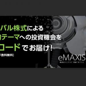 【投資信託】eMAXIS Neo ドローンの評価