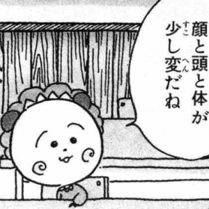 漫画から学ぶ投資術~コジコジ編~