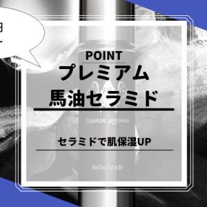 プレミアム馬油セラミドはお得な500円モニターで試せる!セラミドで肌保湿アップ