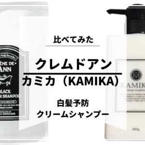 クレムドアンとカミカ(KAMIKA)シャンプーの違いは?白髪予防クリームシャンプーの違いを徹底解説