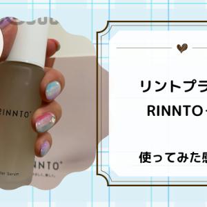 【レビュー】リントプラス(RINNTO+)を使ってみた感想は?ブースターセラムの実力徹底確認