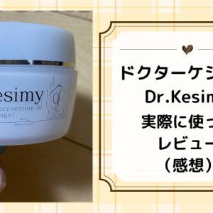 【レビュー】ドクターケシミー(Dr.Kesimy)を実際に使った感想を暴露。オールインワンの実力の程は