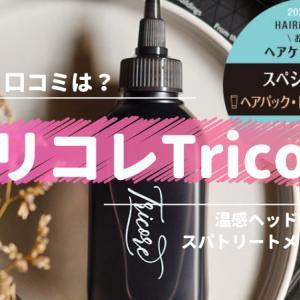トリコレ(Tricore)のトリートメントを使った人の口コミは?温感ヘッドスパで美髪ケアになれる?