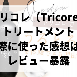 【レビュー】トリコレTricoreを使ってみた感想は?40代ワーママのロングうねりパサつき髪はどうなる?